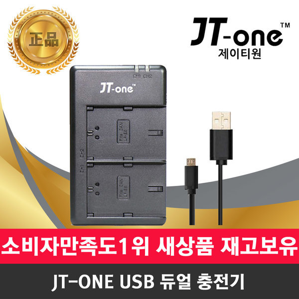 USB 듀얼충전기 Li-42B 올림푸스 FE360 720SW