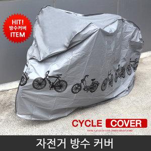 자전거 방수커버 방수 커버 덮개 오토바이 자전거용품