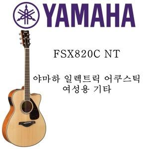 야마하 어쿠스틱 기타/ FSX820C/ FSX-820C/FSX820C NT