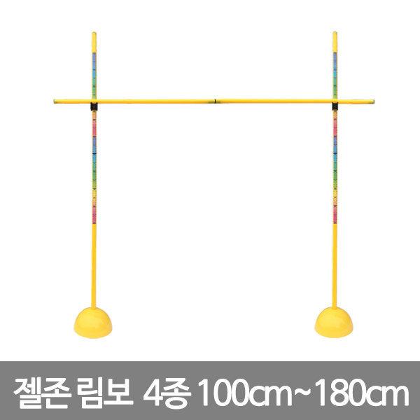 젤존 림보세트 4종/허들 높이뛰기 오락 체육대회 학교