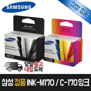 정품 삼성잉크 INK-M170 + C170 세트 SCX-1360