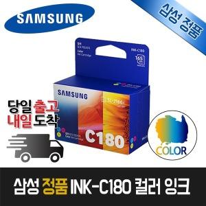 삼성잉크 정품 INK-C180 컬러
