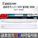 금호(LED 사각일자등 30w)주방등/등기구/조명