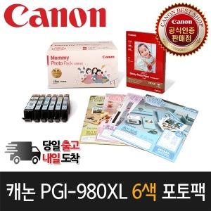 정품 캐논잉크 PGI-980XL 6색 포토팩 TS8190/TS8195