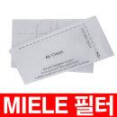 밀레 MIELE 진공청소기 에어크린 필터 호환용 벌크
