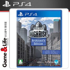 PS4 프로젝트 하이라이즈 아키텍트 에디션 한글