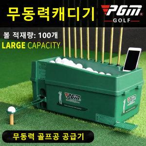 무동력 볼공급기 골프용품 캐디기 골프볼분배기 연습