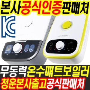 청운 온수매트보일러 온수매트조절기 최신형 본사출고