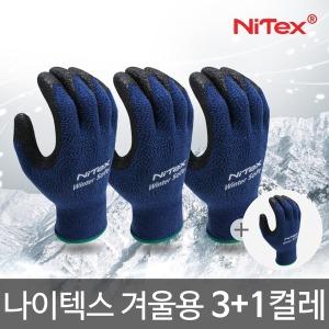 나이텍스 윈터소프트 3켤레 겨울 방한장갑 반코팅장갑