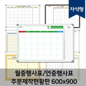 월중행사표 연중행사 월일정 연계획 자석형 600x900