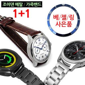 갤럭시워치 가죽 메탈 시계줄 1+1 베젤링증정 6-26mm