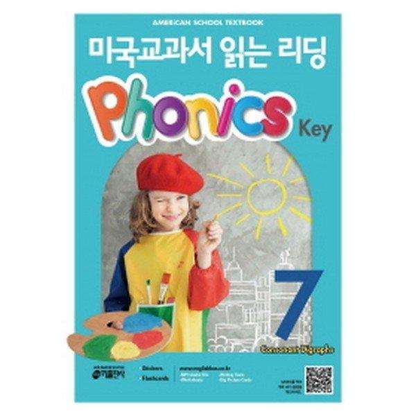 미국교과서 읽는 리딩 Phonics Key 7 : American School Textbook Phonics Key 7(Student Book+Flashcards)