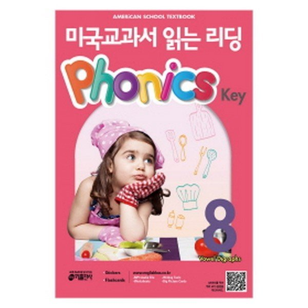 미국교과서 읽는 리딩 Phonics Key 8 : American School Textbook Phonics Key 8(Student Book+Flashcards)