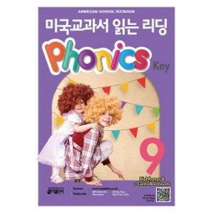 미국교과서 읽는 리딩 Phonics Key 9 : American School Textbook Phonics Key 9(Student Book+Flashcards)