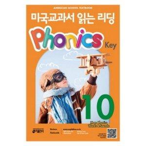 미국교과서 읽는 리딩 Phonics Key 10 :American School Textbook Phonics Key10(Student Book+Flashcards)