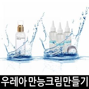 우레아 원액 히알루론산 만능 수분 동안 크림 재료
