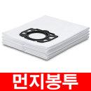 카처업소용 진공청소기 양모먼지봉투 호환용 벌크낱개