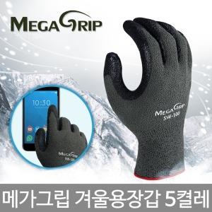 메가그립 겨울장갑 SW-100 5켤레 방한장갑 기모 코팅 +