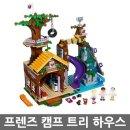 레고 호환 프렌즈 시리즈 블럭 리비 캠프트리하우스