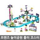 레고 호환 프렌즈 시리즈 블럭 놀이공원 롤러코스터