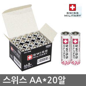 스위스 알카라인 건전지/ AA 20알/ LR6/ 알뜰 박스