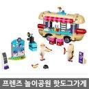 레고 호환 프렌즈 시리즈 블럭 놀이공원 핫도그가게