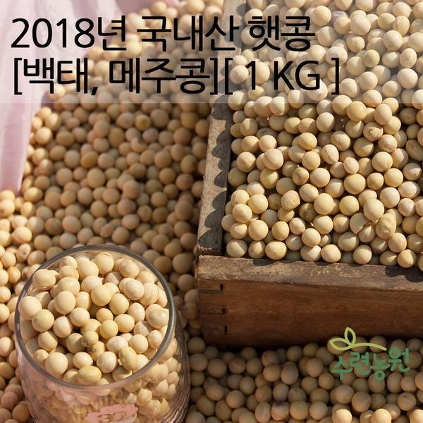 수련농원 2018년산 국내산 햇콩 메주콩 백태(1kg)