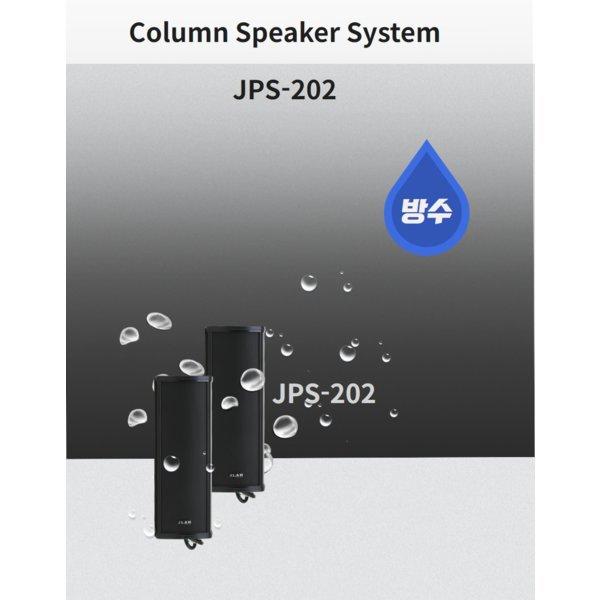 방수스피커JPS-202/10W 실내외겸용컬럼 방수스피커블랙