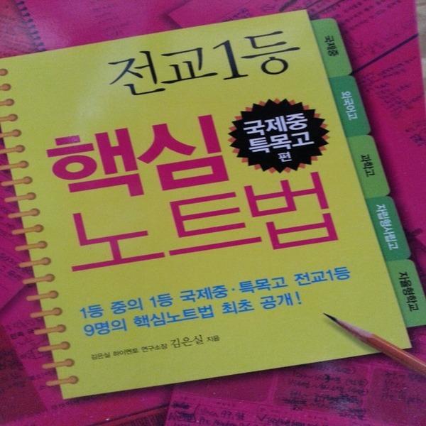 전교1등 핵심노트법/김은실.서울문화사.2011