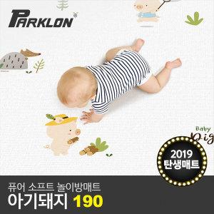 아기돼지 퓨어 소프트 놀이방매트 190x130x1.2cm