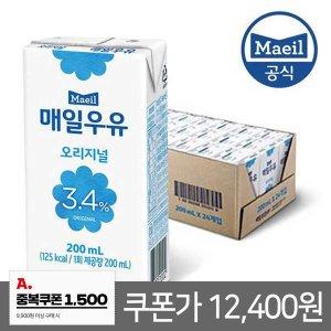 매일 멸균우유 오리지널 200ml 24팩/우유/두유/음료