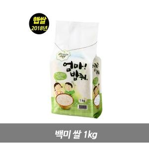 쌀 1kg /2018년 햅쌀/엄마밥줘/진공포장