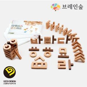 훈민모노 카드블록50(한글 학습용)/우드피아 원목교구