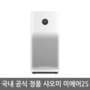 샤오미 공기청정기 미에어 2S 국내발송 A/S 가능 한글