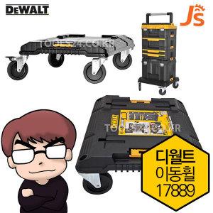 디월트 티스텍 휠 캐리어 DWST17889 TSTAK 이동식바퀴