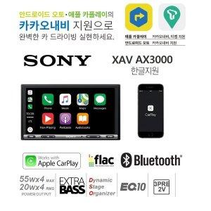 안드로이드오토 카플레이 소니 XAV-AX3000 카오디오