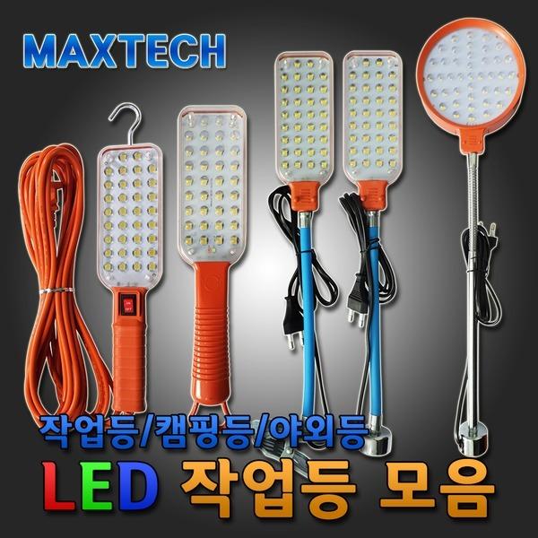 LED 작업등 모음전 충전등 자석 집게 자바라