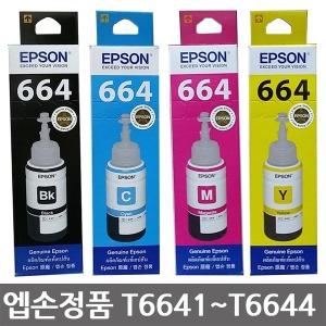 엡손 정품 무한 잉크 T664 L210 L220 L350 L365 L555