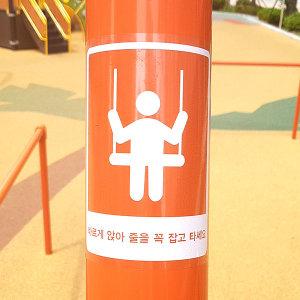 놀이터 및 안전시설 스티커 UV인쇄