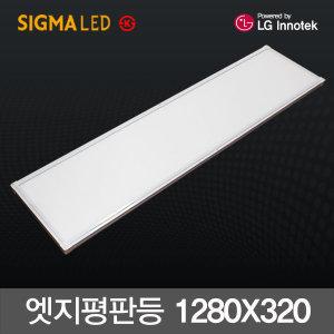 시그마 LED 슬림 엣지 50W (1280X320) 국산 LG칩