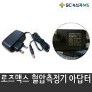 로즈맥스 혈압측정기/혈압계 전용 아답터 CF155f용
