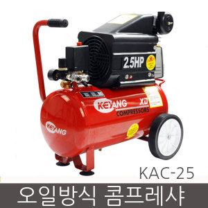 콤프레샤/KAC-25/오일방식 2.5마력/PC청소/에어타카