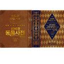 (전2권) 뉴트의 마법 가방 + 신비한 마법의 기록 세트 문학수첩