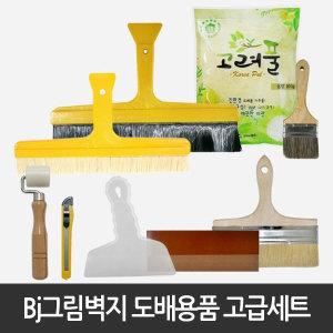 도배용품 고급세트 (도배공구/도배부자재/도배자재)