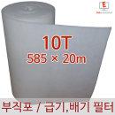 10T - 585 X 20m / 부직포 필터 특수사이즈 특가 판매