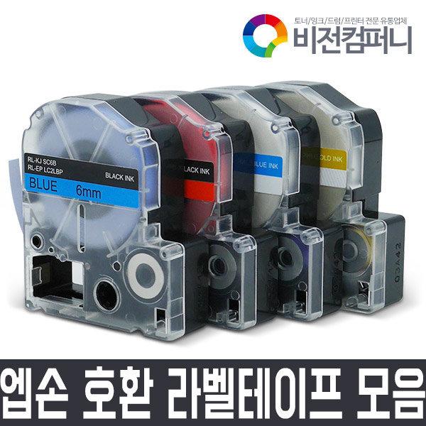 엡손 호환 라벨테이프 모음/6mm~36mm/14가지 색상구성