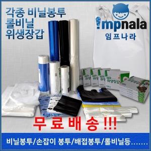 질좋은 다양한 비닐봉투/식탁보/위생장갑 등등
