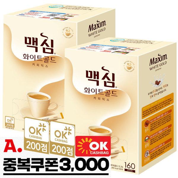 맥심 화이트골드 커피믹스 320T /쿠폰가 31900원