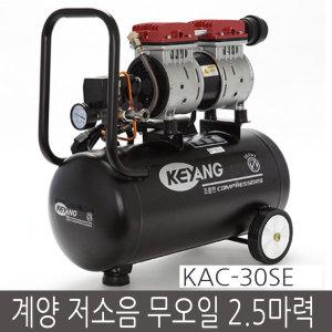 조용한 저소음 콤프레샤/KAC-30SE/무오일콤프/2.5마력