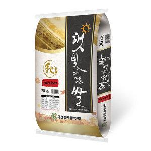 햇빛담은쌀 20kg 18년산 (당일도정)